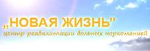Реабилитационный центр «Новая Жизнь» в Челябинске
