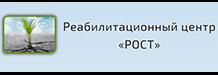 Реабилитационный центр «Рост» в Челябинске
