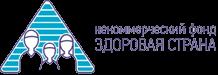 Некоммерческий Фонд «Здоровая Страна» в Ульяновске