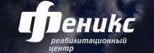Реабилитационный центр «Феникс»
