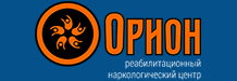 Реабилитационный центр «Орион»