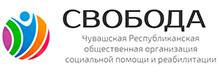 Реабилитационный центр «Свобода» в Чебоксарах